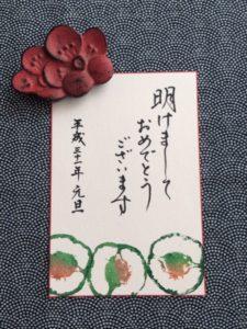 平成最後の年賀状を作ろう レッスン
