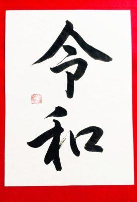 新元号「令和」記念/ご祝儀袋&筆耕料無料キャンペーン中(期間限定)きものきつけドレスシップ