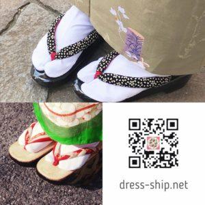 着物の草履|出張着付け&サロン着付け|ドレスシップ